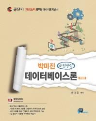 박미진 데이터베이스론(7급 전산직)