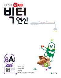 빅터 연산 6A(초등 6학년)(2019)