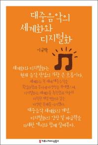 대중음악의 세계화와 디지털화(한국언론정보학회지식총서)