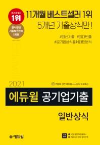 공기업기출 일반상식(2021)(에듀윌)