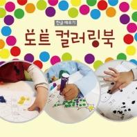 도트 컬러링북 한글 배우기 세트(전3권)