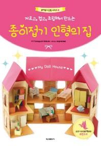 종이접기 인형의 집(자르고, 접고, 조립해서 만드는)(종이접기 인형 시리즈 1)
