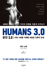 휴먼 3.0