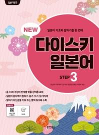 다이스키 일본어 Step. 3(NEW)