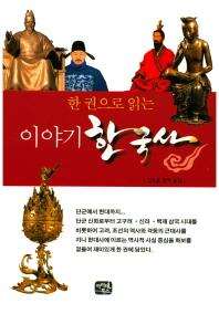 한권으로 읽는 이야기 한국사 ㅇ