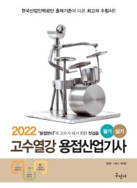 고수열강 용접산업기사 필기 실기(2020)(8판)
