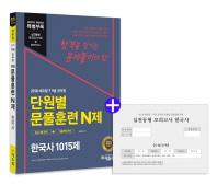 한국사 단원별 문풀훈련 N제 1015제(7급 9급 공무원)(2018)(에듀윌)