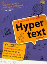 Hyper text(3판)