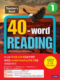 40-word Reading. 1: Teachers Book(TG with WB+MP3 CD+단어/문장쓰기 노트)(교사용)