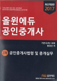 공인중개사법령 및 중개실무(공인중개사 2차 기본서)(2017)