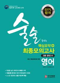 영어 핵심요약 + 최종모의고사 고졸 검정고시(2019)