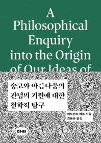 숭고와 아름다움의 관념의 기원에 대한 철학적 탐구(미학 원전 시리즈 2)(양장본 HardCover)