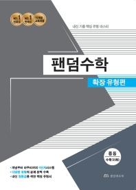 팬덤수학 중등 수학3(하) 확장유형편(2021)