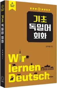기초 독일어 회화(만만한 세계도전)