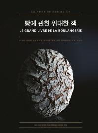빵에 관한 위대한 책