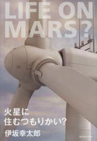[해외]火星に住むつもりかい?