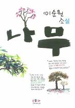 나무(양장본 HardCover)