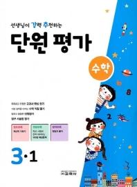 초등 수학 3-1 단원평가(2020)(선생님이 강력 추천하는)