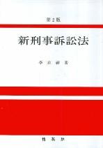 신형사소송법(제2판)(양장본)