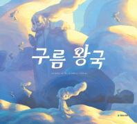 구름 왕국(국민서관 그림동화 180)(양장본 HardCover)
