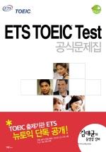 ETS TOEIC TEST 공식문제집(CD1장포함)