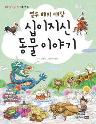 열두 해의 대장 십이지신 동물 이야기(한눈에 펼쳐 보는 전통문화 21)