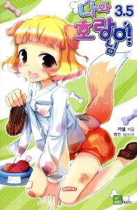 나와 호랑이님. 3.5(시드노벨(Seed Novel))