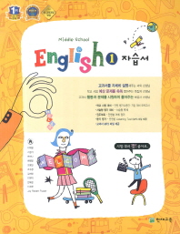 영어 중1 자습서(이재영)(2013)
