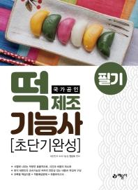떡 제조기능사 필기(초단기완성)(국가공인)