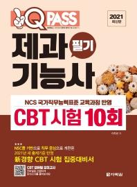 제과기능사 필기 CBT 시험 10회(2021)(원큐패스)