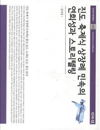 진도 축제식 상장례 민속의 연희성과 스토리텔링(민속원 아르케북스 16)
