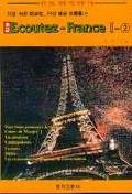 ECOUTEZ-FRANCE 1-2(초급)(T:1포함)