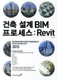 건축 설계 BIM 프로세스: Revit(CD1장포함)