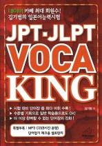 JPT JLPT VOCA KING(MP3CD1장포함)
