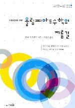 올림피아드 수학의 지름길:고급(상)(고등학생을 위한)