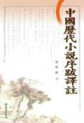 중국역대소설서발역주  /104