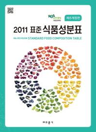 표준 식품성분표(2011)(개정판 8판)