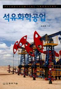 석유화학공업(양장본 HardCover)