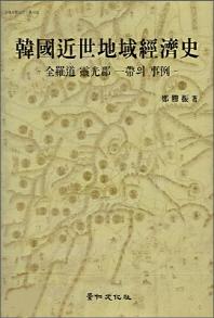 한국근세지역경제사 (초판본)/666