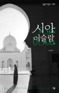 시아 이슬람(살림지식총서 555)