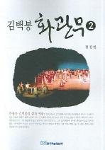김백봉 화관무 2