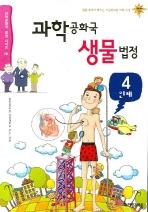 과학공화국 생물법정 4(인체)(과학공화국 법정 시리즈 18)