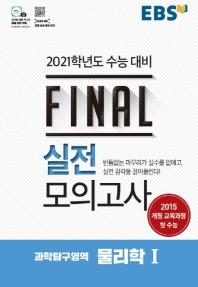 고등 과학탐구영역 물리학1 Final 실전모의고사(2020)(2021 수능대비)(8절)(EBS)