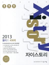 물리1 406제(2013)(자이스토리)