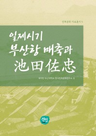 일제시기 부산항 매축과 지전좌충(민족문화 자료총서 5)(양장본 HardCover)