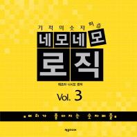 네모네모 로직 Vol. 3(기적의 숫자퍼즐)(개정판)