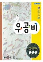 한국지리 (2008)
