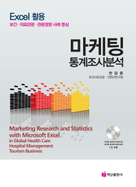 마케팅 통계조사분석