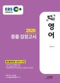 영어 중졸 검정고시(2020)(EBS 합격예감)