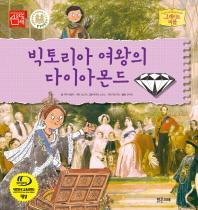 빅토리아 여왕의 다이아몬드(그레이트 피플 20)(양장본 HardCover)